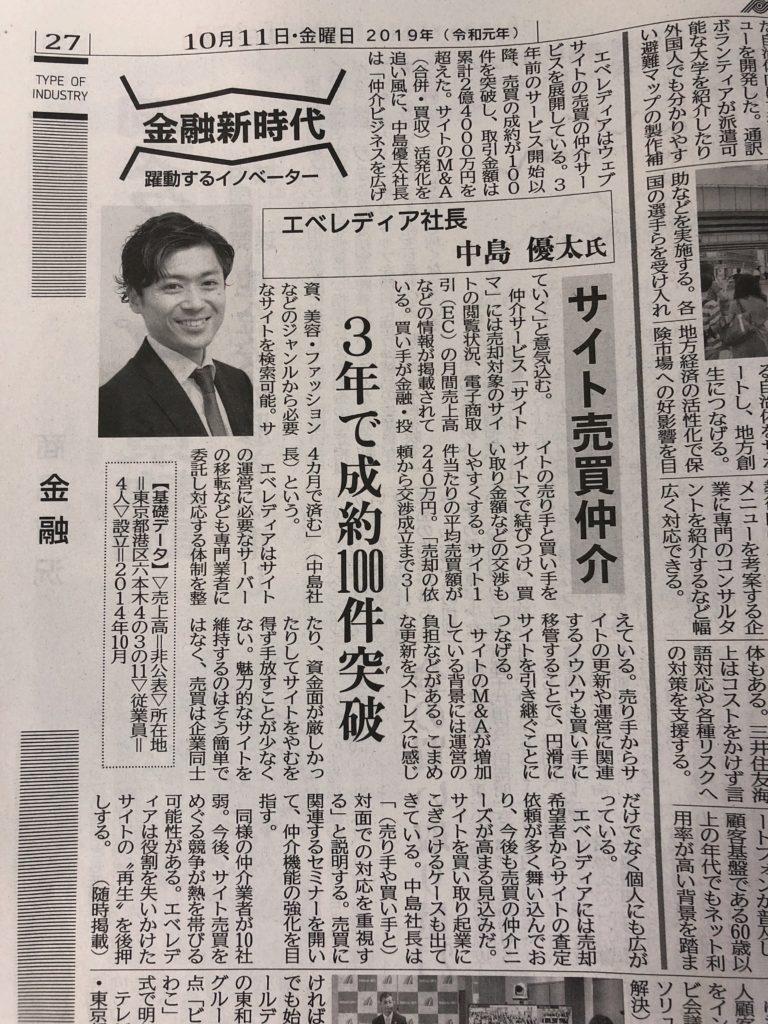 エベレディア株式会社が日刊工業新聞に掲載されました