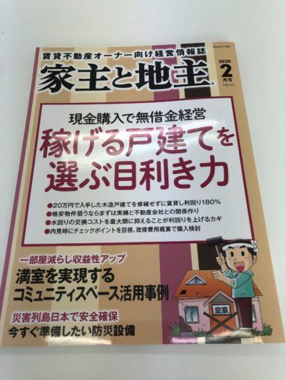 サイトマが掲載されている雑誌