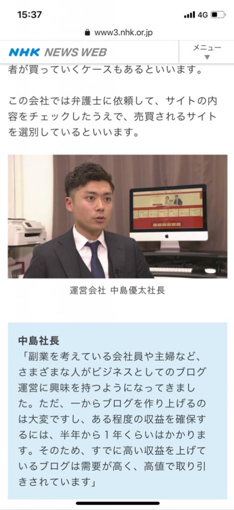 サイト売買(サイトM&A)専門家としてNHKでコメント6