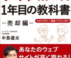 超入門! サイトM&A1年目の教科書 -売却編-